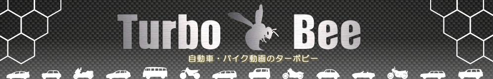 Turbo Bee - 自動車・バイク動画のターボビー